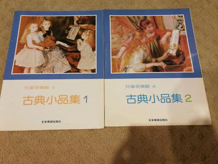 Piano books for practice, suitable Grade 3 ameb