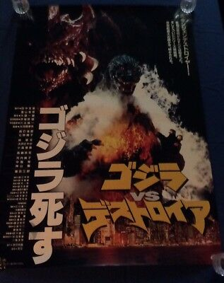 "GODZILLA VS DESTROYER 1 SHEET 20.25"" X 28.6"" ORIGINAL 1995 MOVIE POSTER"