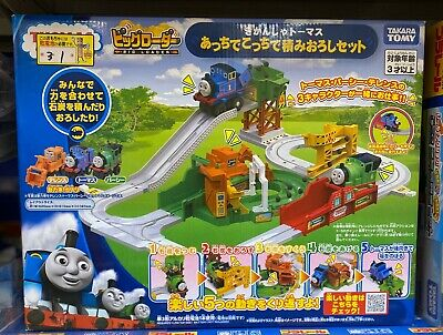 Plarail Thomas & Friends Big Loader Set Here and There for Loading and Unloading