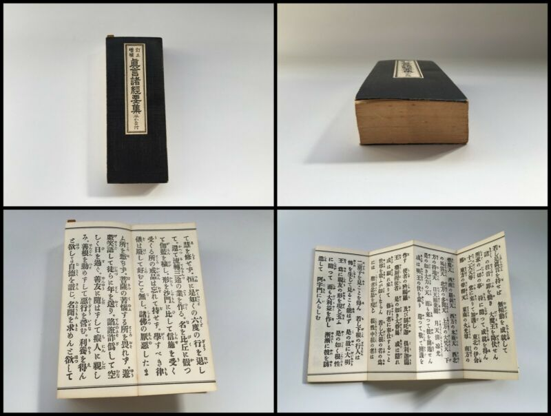 Japanese Buddhist Sutra Hand Book Vintage Print Black Bellows Kanji Q812