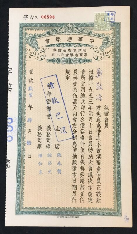 1953 中華游樂會 改建會所公債券 Hong Kong Chinese Swimming Club fund bond certificate $100