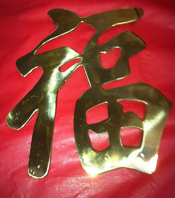 """6"""" Chinese Brass Characters - Four Blessings"""
