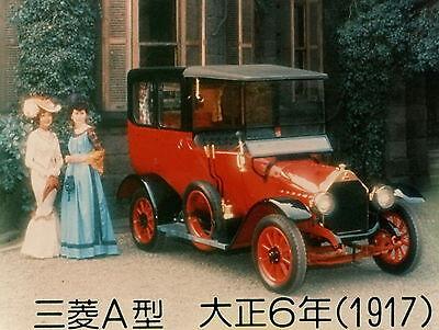 Mitsubishi Pressefoto 1995 Modell A 1917 20,8x15,8cm press photo Auto orig Repro