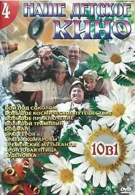 Best 10 Movies FOR CHILDREN - Russian DVD PAL