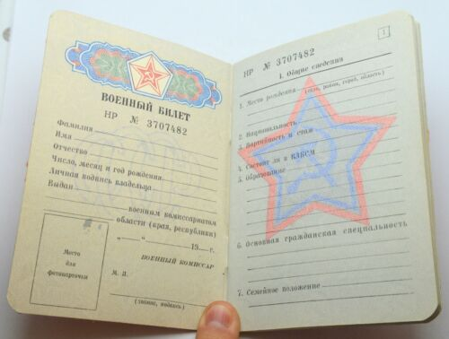 CLEAN BLANK RUSSIAN SOVIET MILITARY ARMY ID DOCUMENT PASSPORT CITIZEN USSR