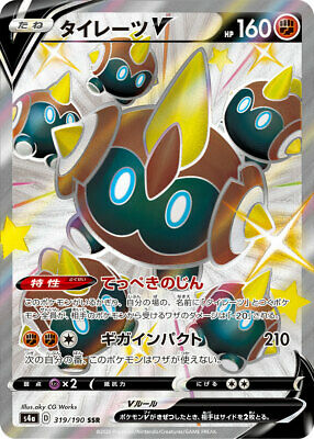 Falinks V 102//190 RR Holo Mint Condition Shiny Star V s4a