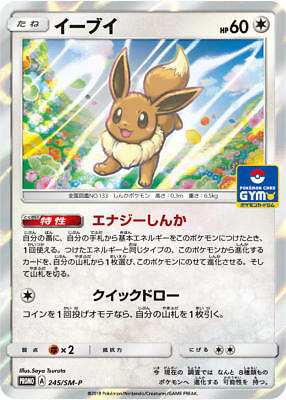Pokemon Card Japanese - Eevee 245/SM-P PROMO HOLO - MINT
