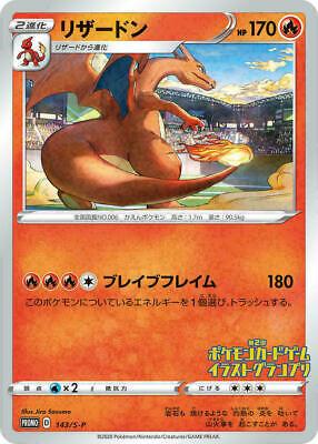 Charizard Pokemon Illustration Grand Prix Promo Japanese 143/S-P J FIRE