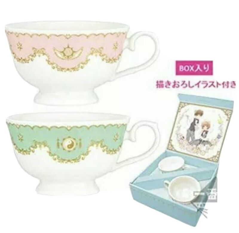 Card Captor Sakura Ichiban Kuji Last One Tea Cup Set BANDAI