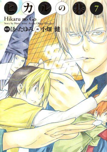 Yumi Hotta / Takeshi Obata manga: Hikaru no Go Complete Edition vol.7 Japan
