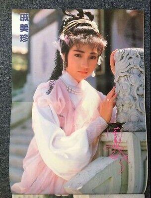 1986年10月香港发行《螢幕偶像》第22辑,有众多电视明星内容。