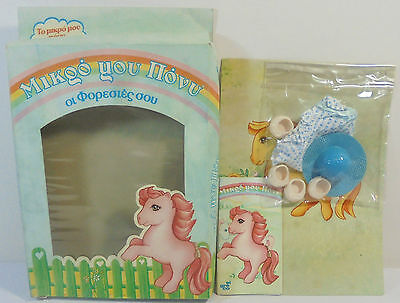 EL GRECO VTG 80's MLP G1 GREEK VOLTOULA FASHIONS OUTFIT MIP MY LITTLE PONY RARE