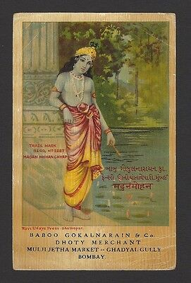 India vintage advertisement card for Madan Mohan (Krishna) Dhotis (waist cloth)