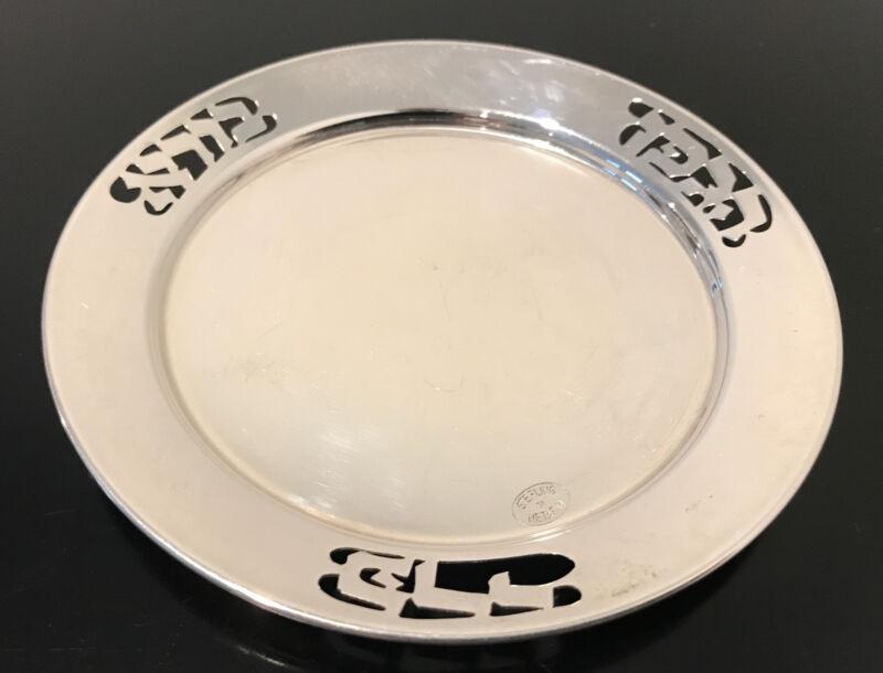 Vintage Judaica Netafim Sterling Silver Decorated Plate