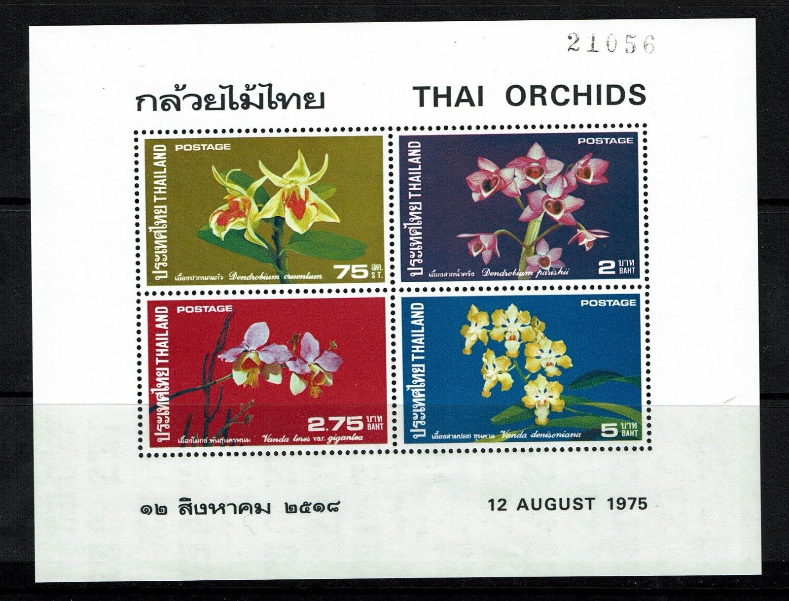 Thailand SC# 748a, Mint Never Hinged - Z1406