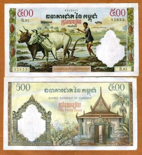 Cambodia, 500 Riels, ND (1972), P-14d, F-VF > Great French Print