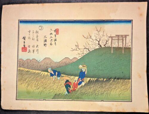 Vintage Chinese / Japanese Woodblock Print, Rice Paddy Field