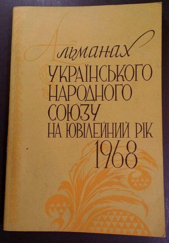 Almanac Ukrainian National Assoc. 1968 RARE VHTF  255 Pgs History! Cool Pics!