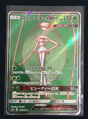 Pokemon Card SunMoon GX Battle Boost Pheromosa GX 115/114 SR SM4+ Japanese