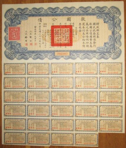 CHINA Liberty Bond 1937 $10 UNCANCELLED +coupons SCRIPOTRUST certified