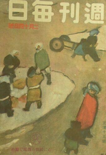 WWII Japanese Magazine GI Bringback # 2