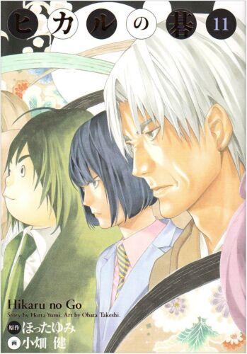 Yumi Hotta / Takeshi Obata manga: Hikaru no Go Complete Edition vol.11 Japan