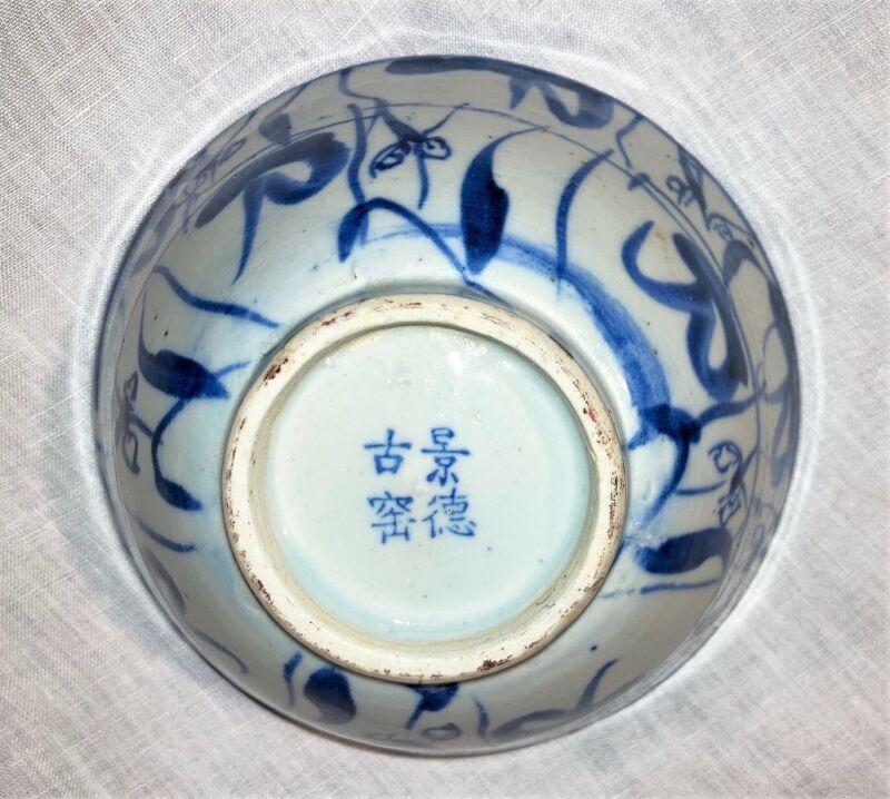 Antique CHINESE Blue & White PORCELAIN BOWL   QING   not vase