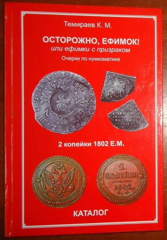 Essays on Numismatics & Catalogue Brand New Russian 2015