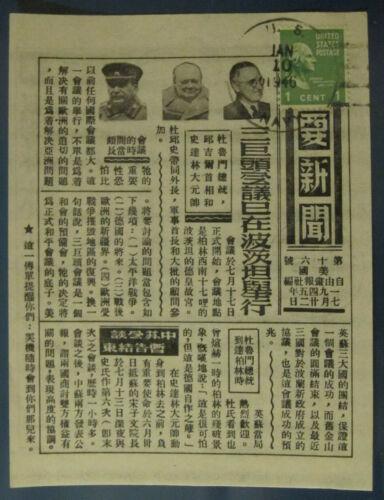 Japanese Propaganda Note, mailed from USS McIntyre, New York City, 1946 Black