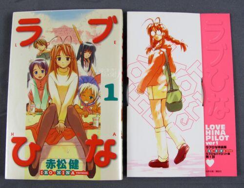 Love Hina #1 Iro-Hina Version Color Japanese Text w/ Ken Akamatsu Mini CD-Rom