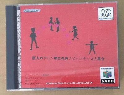 Nintendo 64 DD Chibikko Chicco Ultra Rare for sale  Shipping to United States