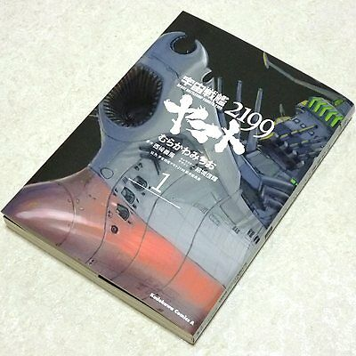 SPACE BATTLESHIP YAMATO 2199 Manga Book #01 Star Blazers SF TV Anime Comic Used