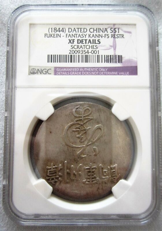 China Rare 1844 Fukein Silver Dollar Fantasy Coin NGC KANN-F5