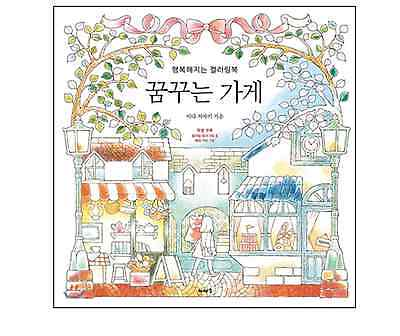 Dream Store Coloring Book For Adults Gift Fun Art Flower Bakery Shoes - Stores For Young Adults