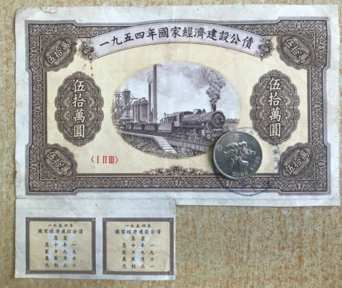 China 1954 Construction Loan Bond  $500k with two coupons