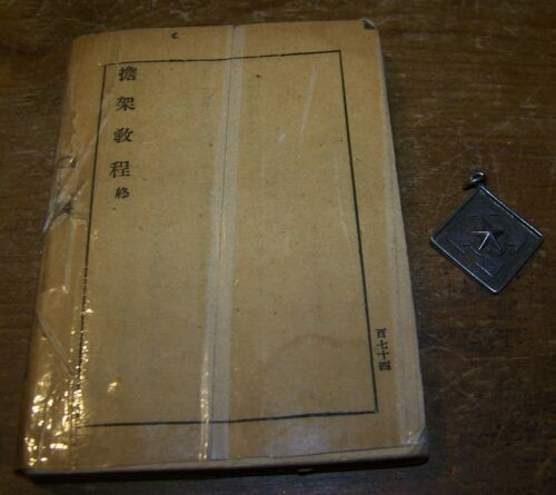 WWII JAPANESE IMPERIAL ARMY MEDIC TRAINING MANUAL + MEDAL STRETCHER BEARER