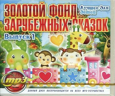 Gold Fund Of Foreign Fairy Tales  Russian Language              Cd Mp3  50
