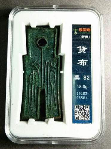 GQYD 82 GRADE West Han Dynasty Wang Mang Period (A.D 14