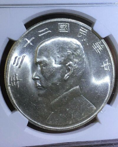 1934 CHINA Silver $1 JUNK DOLLAR LM-110 NGC MS63 BLAST WHITE, VERY NICE