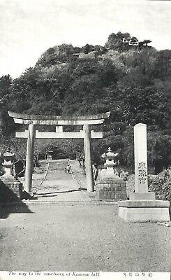 Road to Entrance Kunosan Hill Japan Vintage Postcard Archtecture
