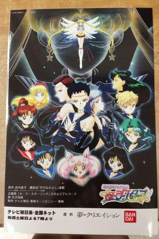Sailor Moon Sailor Stars poster cast 11x17 color laminated