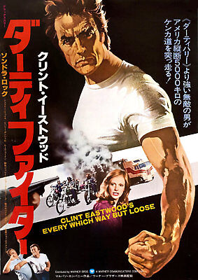Every Which Way But Loose 1978 Japanese B3 Poster