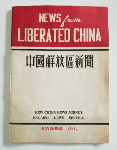 1944 News from Liberated CHINA Early New China News Agency Xinhua Publication