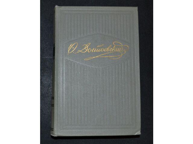 Ф. М. Достоевский. Собрание сочинений в десяти томах. Том 8