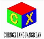 CXGuangDian