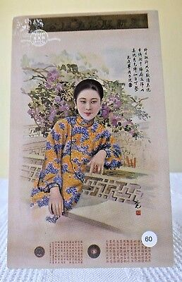 Vintage Trade Cards Asian Chinese Girl Pin Up Girl Collectible XXR Card #60