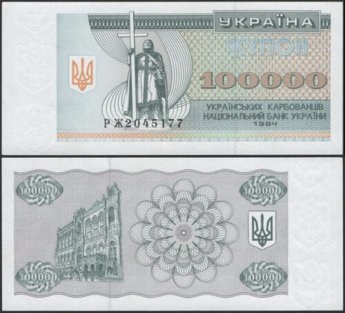 Ukraine, 100000 KARBOVANTSIV 1994 - P-97b, UNC