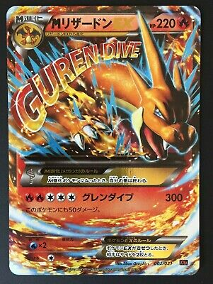M Charizard EX N/M Pokemon TCG Limited promo GUREN DIVEF/S #006 002/021 F/S