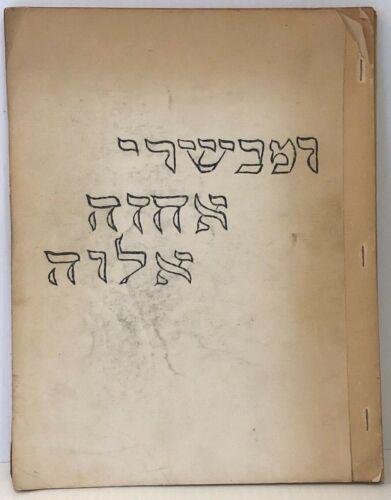 Vintage Judaica Jewish Hebrew Book Judaism Jerusalem Israel  Dated 1964