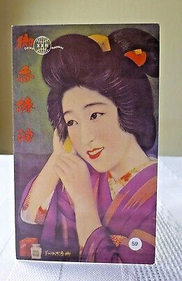 Vintage Trade Cards Asian Chinese Girl Pin Up Girl Collectible XXR Card #59